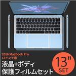 BEFiNE 2016 MacBook Pro 13インチ用 液晶保護&ボディフィルムセット