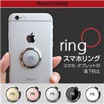 MATCHNINE Smart Ring RING O ローズゴールド