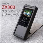 MITER ZX300専用イタリアンPUレザーケース ソフトブラック