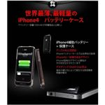 E125●地震対策商品●iPhone 4&4S向けバッテリー内蔵ケース 「exolife」 Black