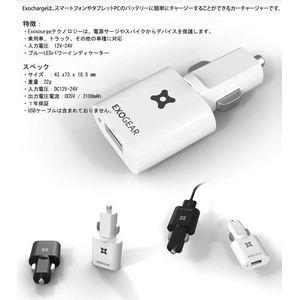 E392★USBカーチャージャー exocharge(エクソチャージー)-Black