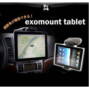 E452★【タブレットPC車載ホルダー】Exomount Tablet Universal Car Mount for iPad, Tablet  - 拡大画像