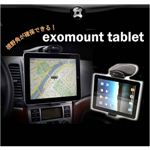 E452★【タブレットPC車載ホルダー】Exomount Tablet Universal Car Mount for iPad, Tablet