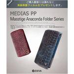 Z410MP★ZenusMEDIAS PP N-01Dケース Masstige Anaconda Folder Wine
