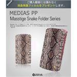 Z412MP★ZenusMEDIAS PP N-01Dケース Masstige Snake Folder スネーク レザー風
