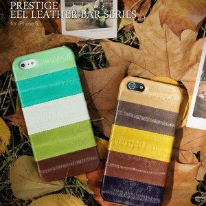 【iPhone5ケース】 Prestige Eel Leather Bar (うなぎ革) Green