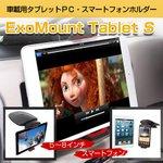 【exogear】ExoMount Tablet S (エクソマウントタブレットS)車載用タブレットPCホルダー 5.5〜8インチ(高さ10.5〜15.5センチ)ミニタブレット対応