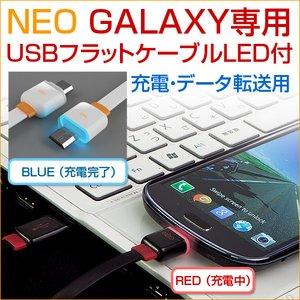 micro-B対応 USBフラットケーブル ホワイト 光るLED付 充電・データ通信用 データ転送も可