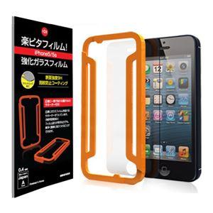 楽ピタフィルム iPhone5/5s 強化ガラスフィルム サポーター付き - 拡大画像