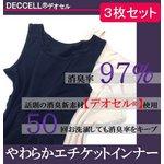 【モリリン限定商品】97%消臭やわらかインナー タンクトップ ブラックM (3枚セット)
