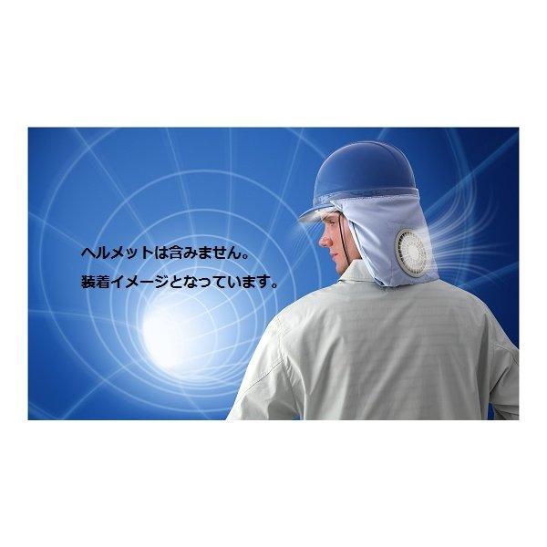空調ヘルメット HM-AC01