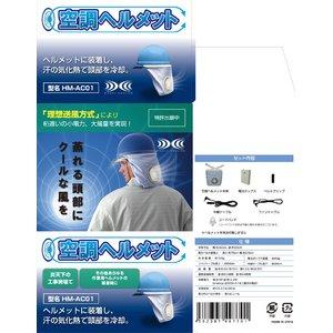 【ヘルメット用ファン】 空調ヘルメット HM-AC01