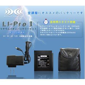 空調服 リチウムイオンバッテリセットACアダプター ベルトクリップ 専用バッテリーケース付(ニッケル酸素電池の2.5倍)1 LIPRO1  - 拡大画像