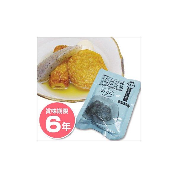 非常食 LLF食品  おでん125g  ×50パック ☆長期賞味期限6年以上 災害備蓄にも
