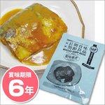 非常食 LLF食品 鯖味噌煮1切(75g) ×50パック ☆長期賞味期限6年以上 災害備蓄にも