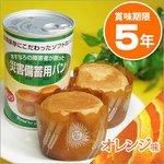 【あすなろパン】非常食 5年災害備蓄用缶入りパン 『オレンジ』 ×24缶☆(5年保存/災害備蓄用パン/パンの缶詰)