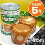 【あすなろパン】非常食 5年災害備蓄用缶入りパン 『黒豆』 ×24缶☆(5年保存/災害備蓄用パン/パンの缶詰)