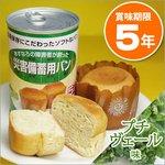 【あすなろパン】非常食 5年災害備蓄用缶入りパン『プチヴェール』 ×24缶☆(5年保存/災害備蓄用パン/パンの缶詰)