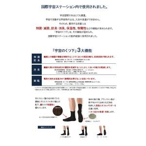 【3足セット】【宇宙のくつ下 ノーマルタイプ 厚手 】フリーサイズ(男女兼用)