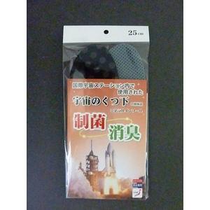 「宇宙のくつ下」シリーズ ミネラルインソール 水玉ブラック(リバーシブルタイプ) 25cm【5枚セット】 (靴の中敷き) f06