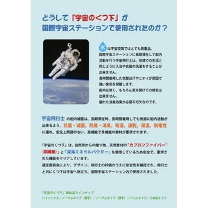 「宇宙のくつ下」シリーズ  Air Fit(エアフィット) ウェストベルト L エマイユホワイト