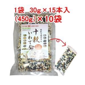 「十穀いわて」十穀米国産雑穀米【30g×15本入(450g)×10袋】 - 拡大画像