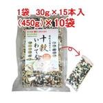 「十穀いわて」十穀米国産雑穀米【30g×15本入(450g)×10袋】