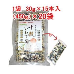 「十穀いわて」十穀米国産雑穀米【30g×15本入(450g)×20袋】 - 拡大画像