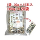 「十穀いわて」十穀米国産雑穀米【30g×15本入(450g)×20袋】 - 縮小画像1