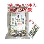 「十穀いわて」十穀米国産雑穀米【30g×15本入(450g)×20袋】