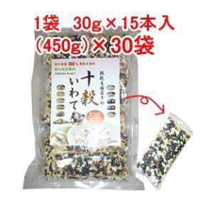 「十穀いわて」十穀米国産雑穀米【30g×15本入(450g)×30袋】 - 拡大画像