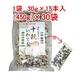「十穀いわて」十穀米国産雑穀米【30g×15本入(450g)×30袋】 - 縮小画像1