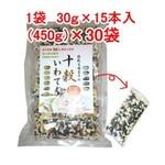 「十穀いわて」十穀米国産雑穀米【30g×15本入(450g)×30袋】
