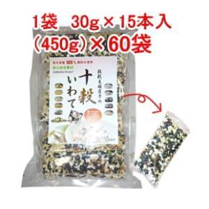 「十穀いわて」十穀米国産雑穀米【30g×15本入(450g)×60袋】 - 拡大画像