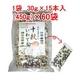 「十穀いわて」十穀米国産雑穀米【30g×15本入(450g)×60袋】 - 縮小画像1