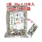 「十穀いわて」十穀米国産雑穀米【30g×15本入(450g)×60袋】