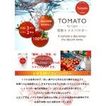 ポルトガル 完熟トマトパウダー 100g 料理用