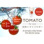 ポルトガル 完熟トマトパウダー 500g 料理用の写真