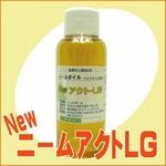【濃縮ニームオイル】 園芸・家庭菜園用 NewニームアクトLG (100ml)