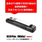 Handy Scanner IS19 Plus (White)