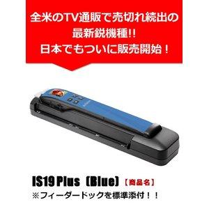 Handy Scanner IS19 Plus (Blue) - 拡大画像