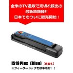 Handy Scanner IS19 Plus (Blue)