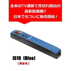 Handy Scanner IS19 (Blue) - 拡大画像