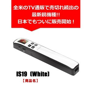 Handy Scanner IS19 (White)
