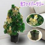 【クリスマス】60cmLED&光ファイバーツリー(クリスマスツリー/街角の街灯) T521-60