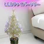 【クリスマス】60cm LEDファイバークリスマスミニツリー(クリアタイプ) T504-60