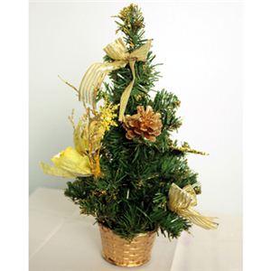 【クリスマス】30cm クリスマスツリー(ゴールド) C-12509 - 拡大画像