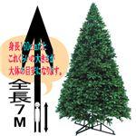【クリスマス】7m ビッグクリスマスツリー GS605-700