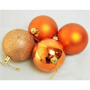 【クリスマス】70mm カラーボール オレンジ S-12150B(オレンジ) - 拡大画像