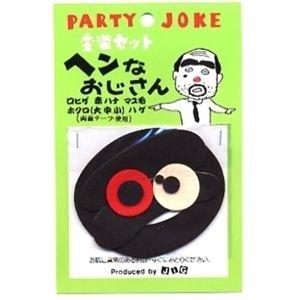 【パーティーグッズ】変装セット Bおじさん - 拡大画像